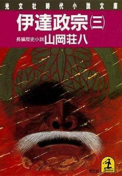 [山岡 荘八]の伊達政宗(三) (光文社文庫)