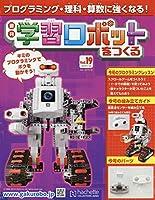 学習ロボットをつくる(19) 2019年 1/16 号 [雑誌]