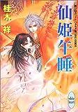 仙姫午睡 (講談社X文庫―ホワイトハート)