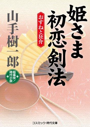 姫さま初恋剣法―おすねと狂介 (コスミック・時代文庫)