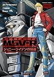 機動戦士ガンダム MSV-R ジョニー・ライデンの帰還(1) (角川コミックス・エース)
