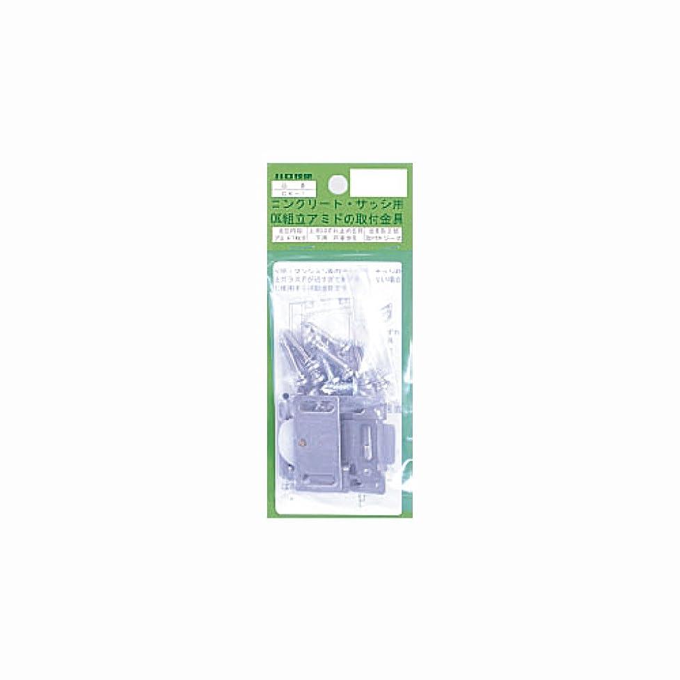 ライラックセンサーカバレッジ川口技研 網戸用部品 OK組立アミド専用 コンクリートサッシ用取付金具 CK-1