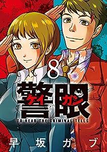 警眼-ケイガン-(8) (ビッグコミックス)