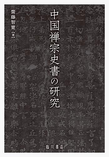 中国禅宗史書の研究の詳細を見る