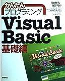 かんたんプログラミング Visual Basic 基礎編