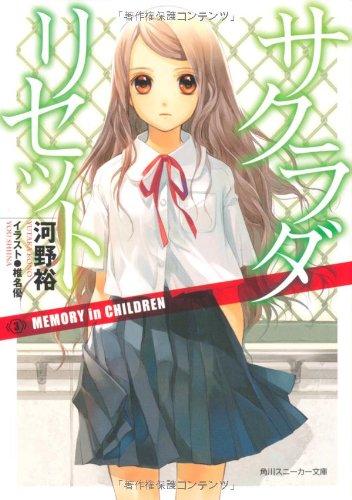サクラダリセット3  MEMORY in CHILDREN (角川スニーカー文庫)の詳細を見る