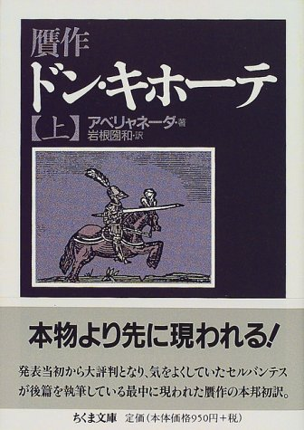 贋作ドン・キホーテ〈上〉 (ちくま文庫)の詳細を見る