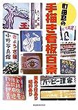 町田忍の手描き看板百景