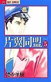 片翼同盟(5) (ジュディーコミックス)