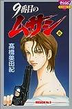 9番目のムサシ (8) (きらら16コミックス)