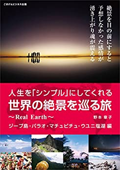 [野本 章子]の人生を「シンプル」にしてくれる世界の絶景を巡る旅~Real Earth~