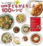 きょうの料理キッズ 保存版!子どもがよろこぶ100レシピ (別冊NHKきょうの料理)