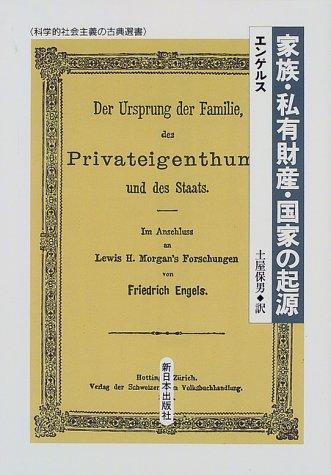 家族・私有財産・国家の起源 (科学的社会主義の古典選書)