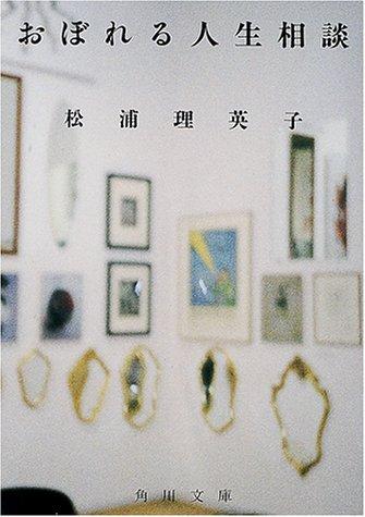 おぼれる人生相談 (角川文庫)の詳細を見る