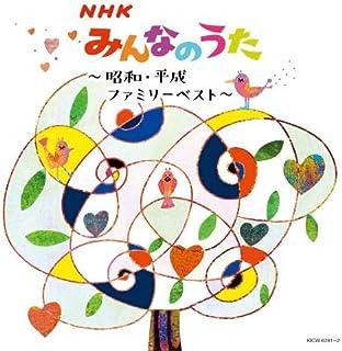 NHKみんなのうた~昭和・平成ファミリーベスト~ キング・スーパー・ツイン・シリーズ 2020...