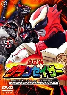 超星神グランセイザースーパーバトルメモリー [DVD]