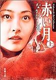 赤い月〈上〉 (新潮文庫)