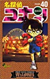 名探偵コナン (40) (少年サンデーコミックス)