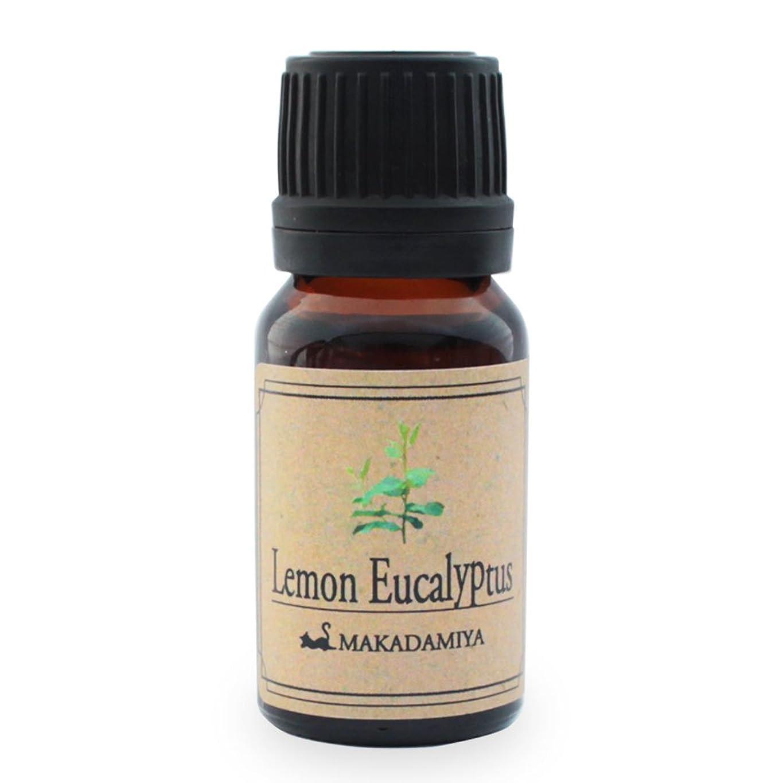 持参構成員馬鹿レモンユーカリ10ml 天然100%植物性 エッセンシャルオイル(精油) アロマオイル アロママッサージ aroma Eucalyptus Citriodora