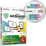 広告 ブロック バナー広告 YouTube ユーチューブ 動画広告 スマホ タブレット パソコン AdGuard(アドガード)ファミリー 9台まで【永続ライセンス版】