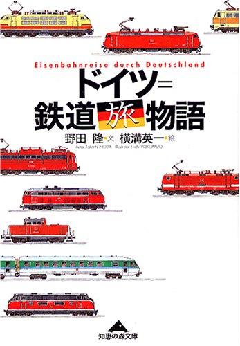 ドイツ=鉄道旅物語 (知恵の森文庫)の詳細を見る