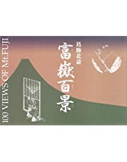 富嶽百景図録