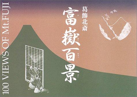 富岳百景図録