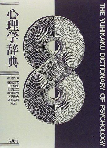 心理学辞典