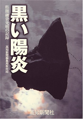 黒い陽炎 県「闇融資」究明の記録