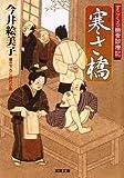 寒さ橋―すこくろ幽斎診療記(1) (双葉文庫)