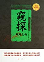 Spy : Geography Truth ( illustrated edition )(Chinese Edition)