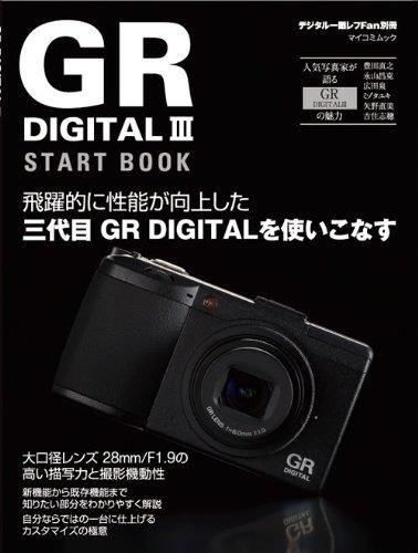 GR DIGITAL III START BOOK (MYCOMムック デジタル一眼レフFan別冊)
