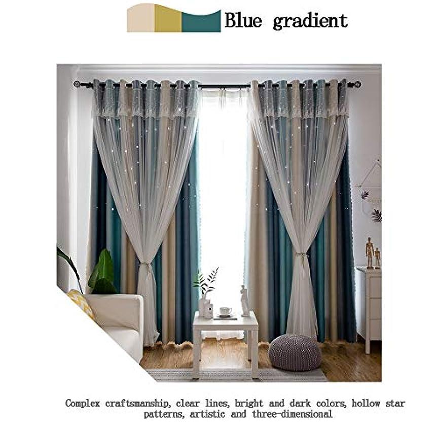 クラウドの量燃料遮光カーテン、冷たい少女、王女、風、星、グラデーションカーテン,blue(punch),1*W350*H275cm