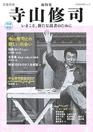 総特集 寺山修司 増補新版 (文藝別冊)
