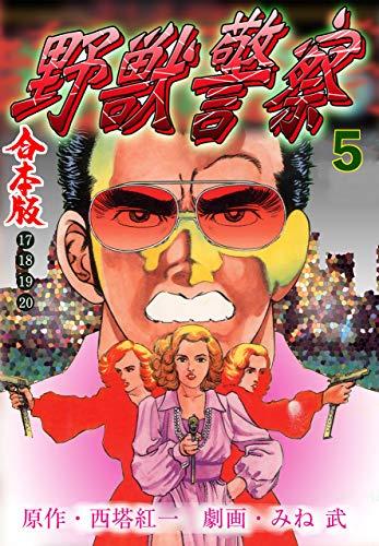 野獣警察【合本版】5