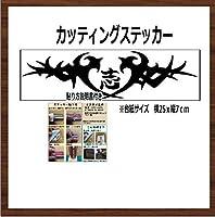 B'z カッティングステッカー 25cm【黒】