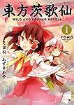 東方茨歌仙 ~Wild and Horned Hermet. (1) (IDコミックス REXコミックス)