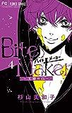 Bite Maker~王様のΩ~(4) (フラワーコミックス)