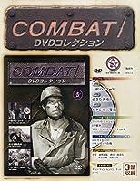 コンバット! DVDコレクション 2015年 1/4号 [分冊百科]