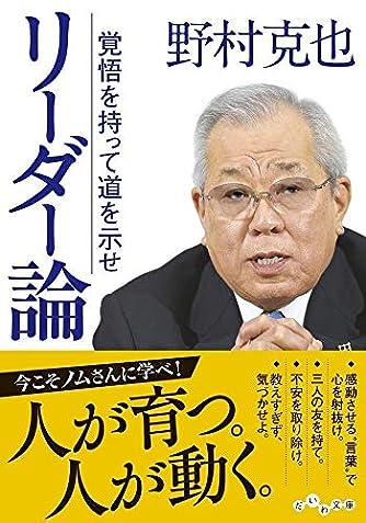リーダー論~覚悟を持って道を示せ (だいわ文庫)
