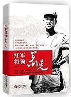 红军将领萧克(萧克上将秘书张国琦先生与作家野莽、沙爽倾力推荐。生动再现一代名将的铁血青春。)