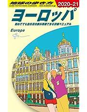 A01 地球の歩き方 ヨーロッパ 2020~2021 (地球の歩き方A ヨーロッパ)