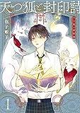 天つ狐と封印詩 1巻 (デジタル版Gファンタジーコミックス)