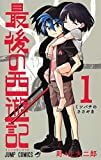 最後の西遊記 1 (ジャンプコミックス)