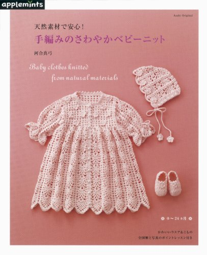 天然素材で安心!  手編みのさわやかベビーニット (朝日オリジナル)