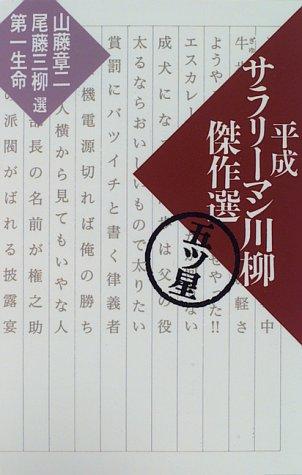 平成サラリーマン川柳傑作選 五ツ星の詳細を見る