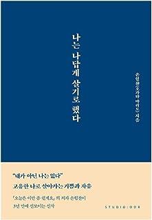 韓国書籍, 教養心理学, 人文·エッセイ/나는 나답게 살기로 했다 - 손힘찬(오가타 마리토)/韓国より配送