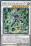 遊戯王 LVP2-JP087 PSYフレームロード・Ω (日本語版 レア) リンク・ヴレインズ・パック2