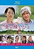 愛を積むひと Blu-ray[レンタル落ち] image