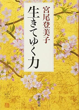 生きてゆく力 (新潮文庫)